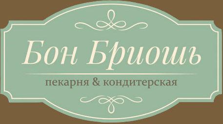 Пекарня & кондитерская Бон Бриошь