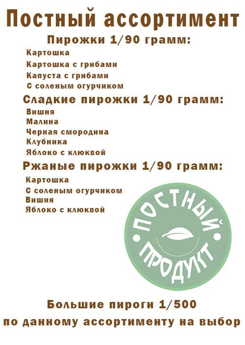 пост мини Постные продукты купить в Нижнем Новгороде и порадовать себя выпечкой реально!
