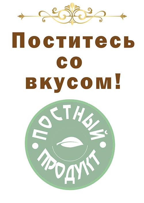 распечатать 111 Постные продукты купить в Нижнем Новгороде и порадовать себя выпечкой реально!