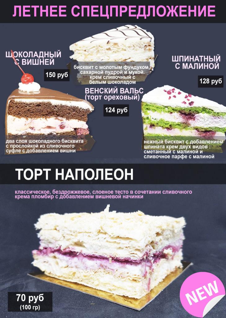 летнее предложение 1 729x1024 Торты, выпечка на заказ от пекарни & кондитерской Бон Бриошь
